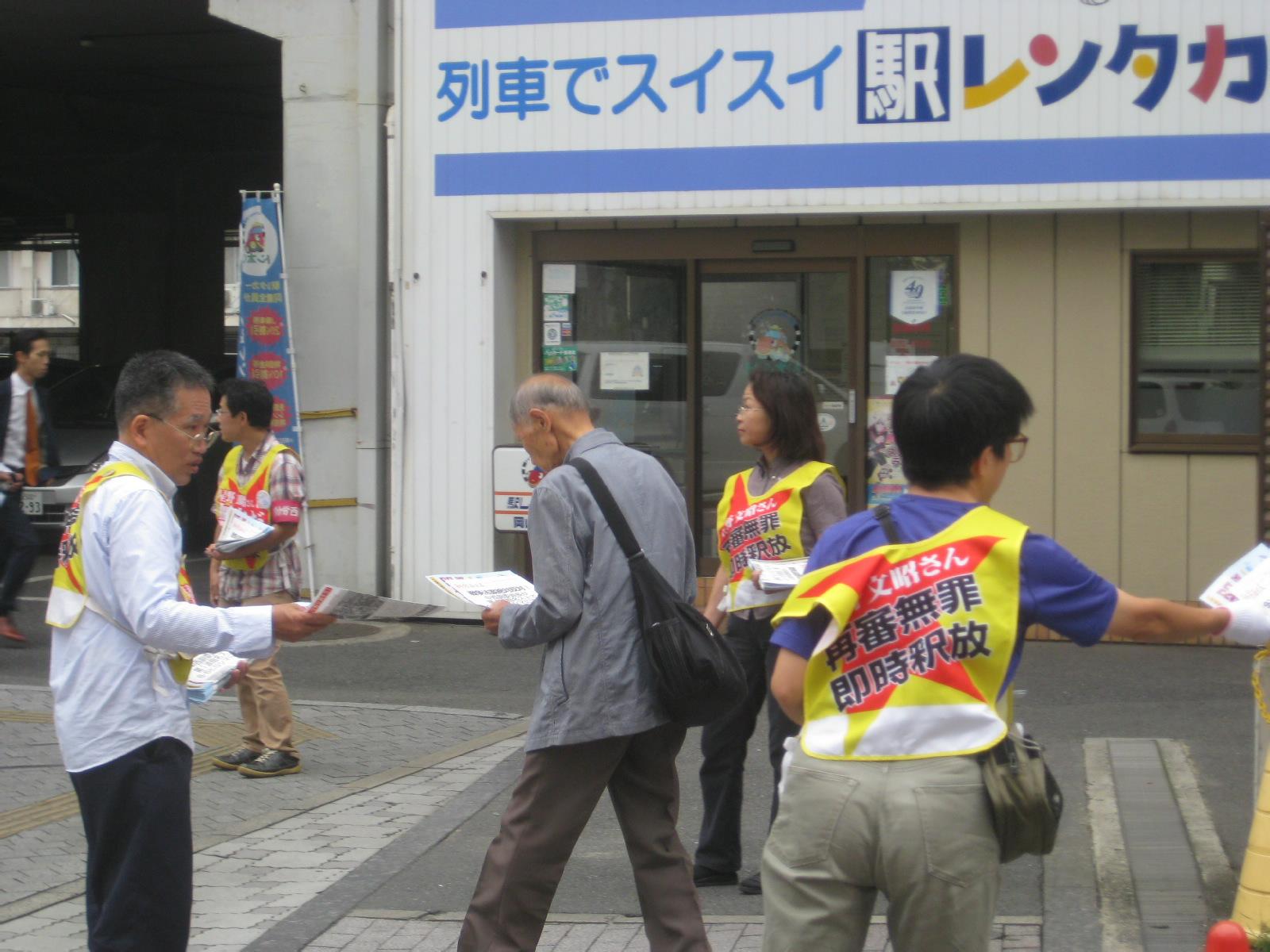 9月3日、岡山駅東口ホテルグランヴィア前で星野文昭絵画展ビラを配りました_d0155415_1453211.jpg