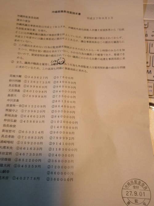 沖縄県のはなし25 監査人の命令を無視する県議の嫌疑2_b0183351_0145912.jpg