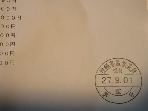沖縄県のはなし25 監査人の命令を無視する県議の嫌疑2_b0183351_0152725.jpg