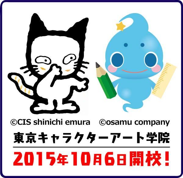 東京キャラクターアート学院のプレ講座_e0082852_8441356.jpg