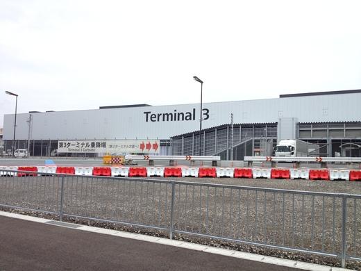 成田空港 第3ターミナルビル_a0136671_23503439.jpg