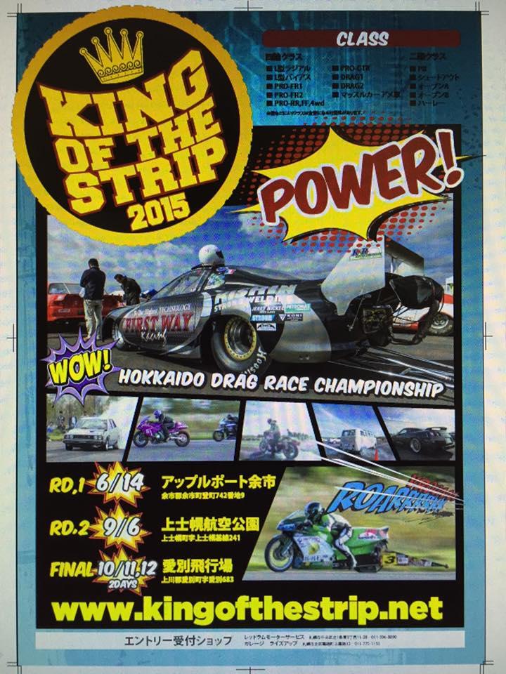 第2戦 king of the strip 上士幌 2015.9.6_c0226202_823861.jpg