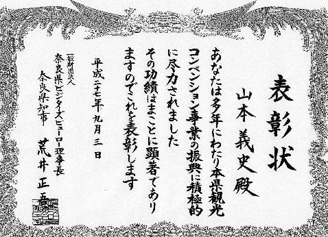 奈良県により表彰されました_e0154524_1334973.jpg