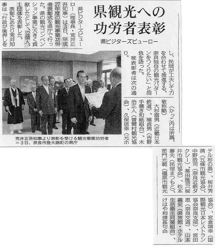 奈良県により表彰されました_e0154524_1342994.jpg