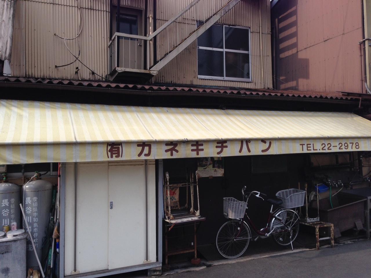 宇和島へ里帰り_f0191324_858619.jpg