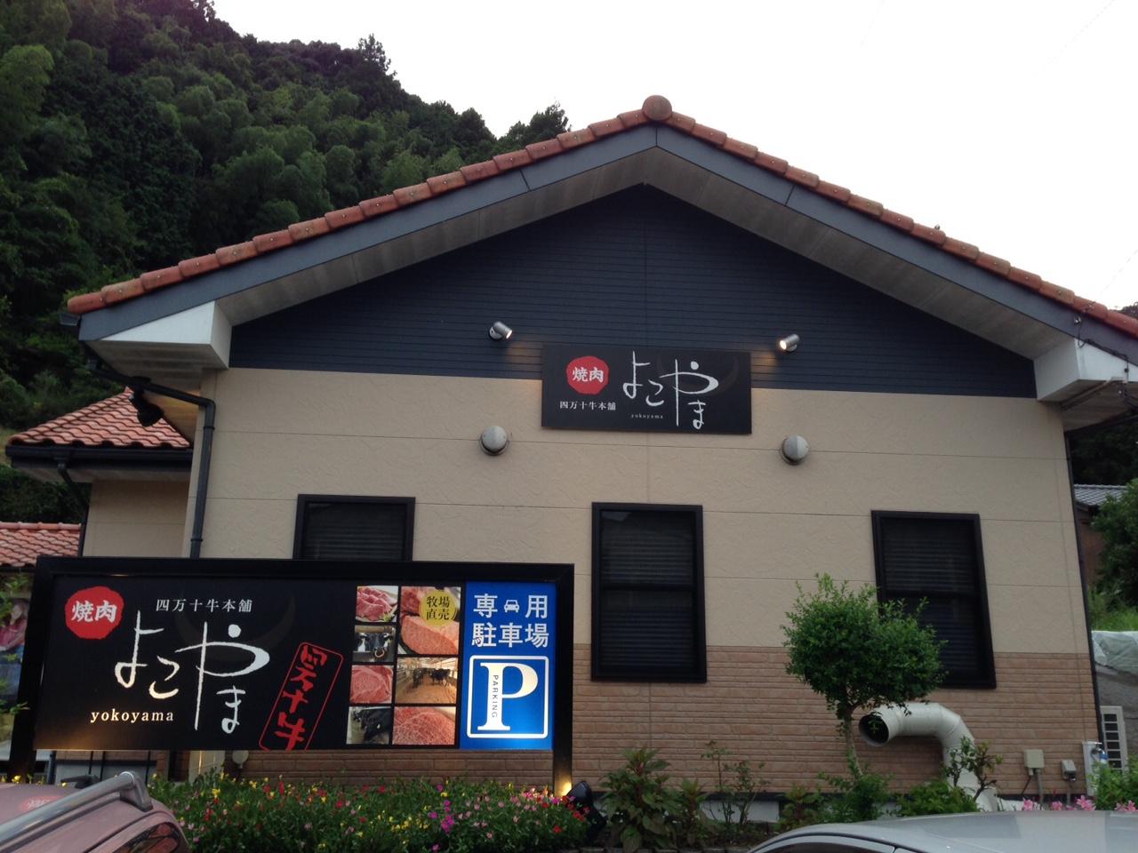 宇和島へ里帰り_f0191324_912118.jpg