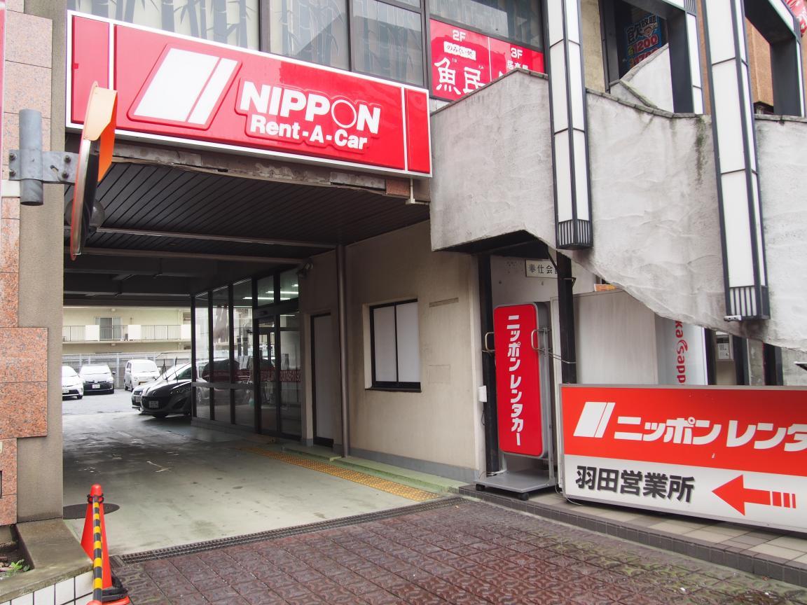 海外客が羽田でレンタカーを利用するまでの流れとは_b0235153_1705964.jpg