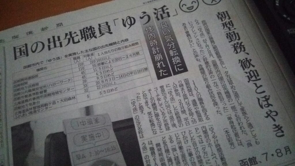 7月8月のゆう活、朝方勤務、歓迎とぼやき。北海道新聞_b0106766_06543704.jpg