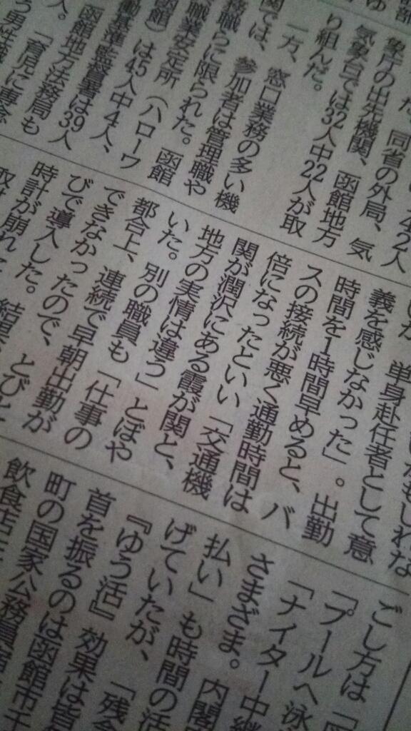 7月8月のゆう活、朝方勤務、歓迎とぼやき。北海道新聞_b0106766_06544030.jpg