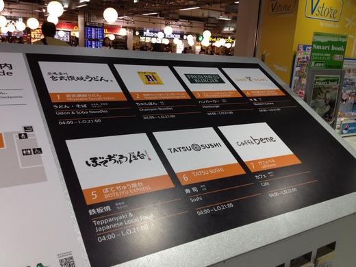 成田空港 第3ターミナルビル_a0136671_054455.jpg
