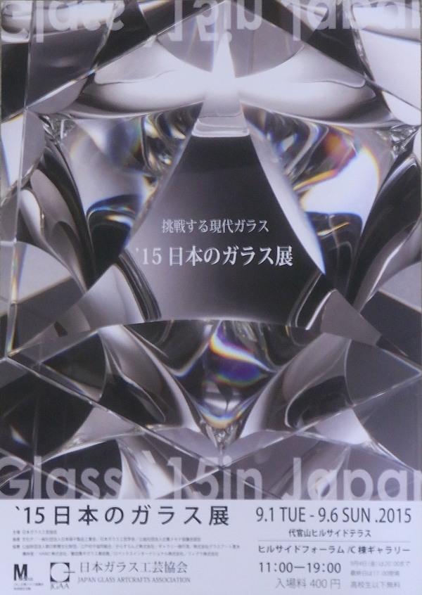 '15 日本のガラス展_b0273973_13223050.jpg