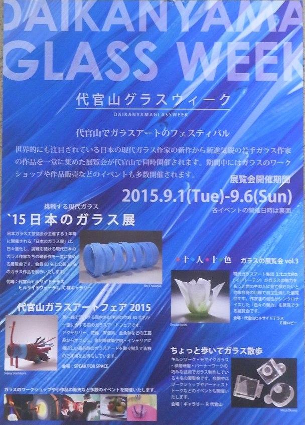 '15 日本のガラス展_b0273973_13231383.jpg