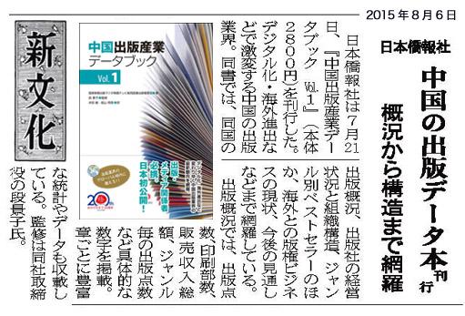 「新文化」新聞に、新刊『中国出版産業データブック vol.1 』を紹介して戴きました、本日確認。_d0027795_17313521.jpg