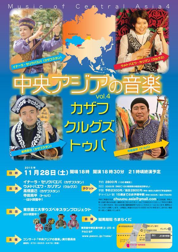 中央アジアの音楽4 ~ カザフ・...