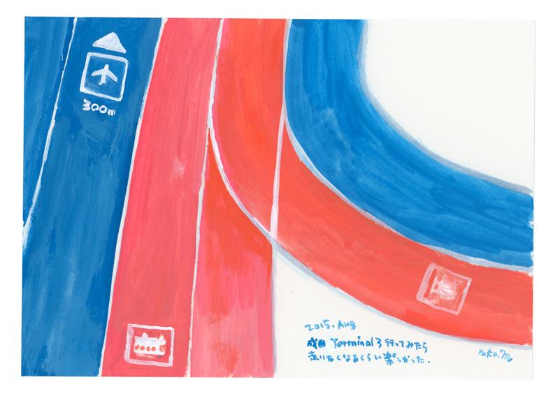 成田第三ターミナル_e0247108_2112954.jpg