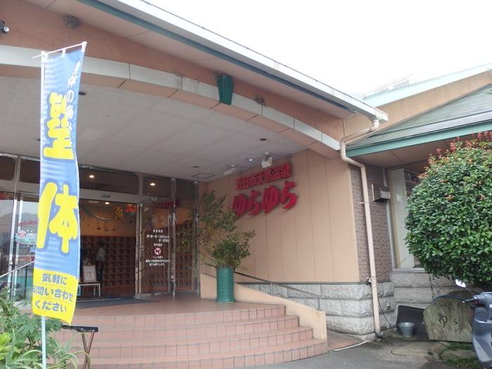 五日市天然温泉「ゆらゆら」_c0116915_23582774.jpg