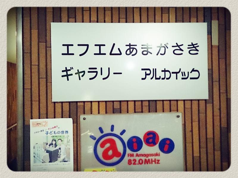 ラジオFMaiai「モーニングアベニュー」に出演してきました。_a0141134_15371519.jpg