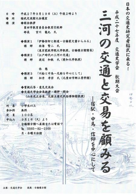 平成27年度交通史学会秋の例会の開催について_b0204636_1121599.jpg