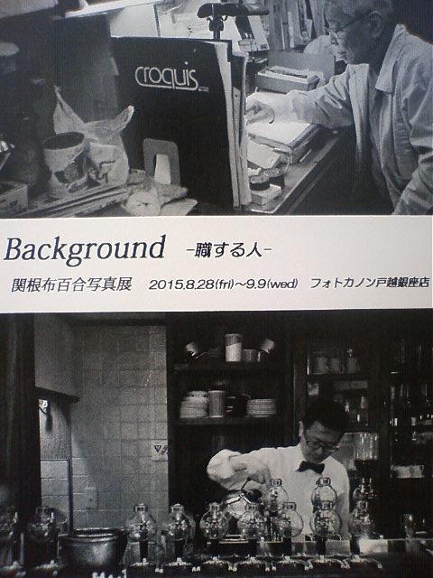 写真展のお知らせ「Background~職する人~」_e0120837_1950269.jpg