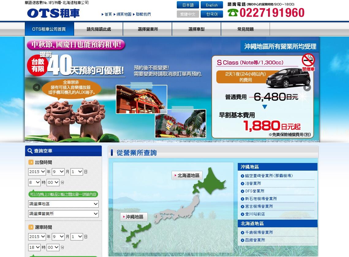 外客のレンタカー利用件数日本一の沖縄でいま起きていること_b0235153_1565276.jpg