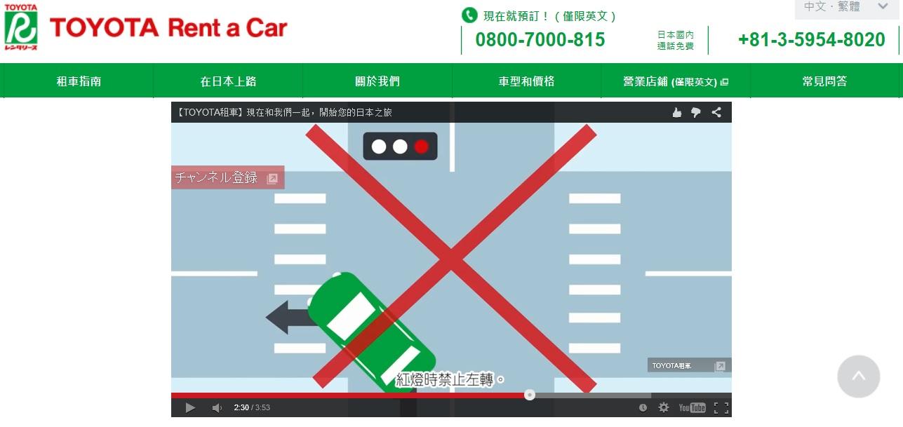 中国本土の観光客は日本でレンタカーの運転はできません_b0235153_21123666.jpg