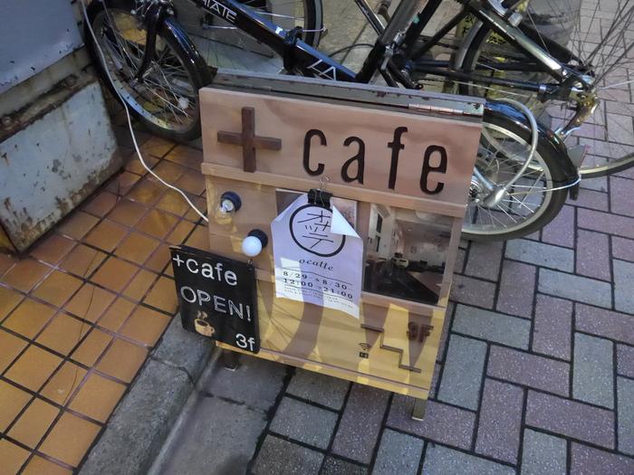 西荻窪「+cafe タスカフェ」へ行く。_f0232060_1581888.jpg