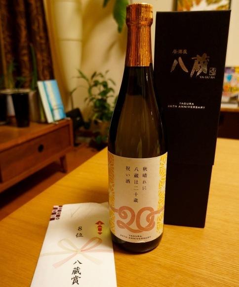 祝八蔵20周年!!_b0199365_20205437.jpg