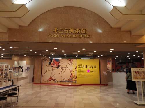 横浜「歌川國芳展」まで見たこと_f0211178_93124.jpg