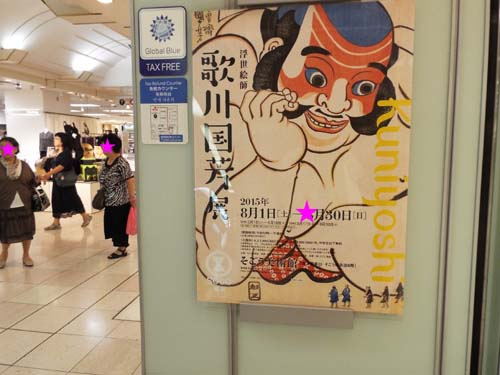 横浜「歌川國芳展」まで見たこと_f0211178_93673.jpg