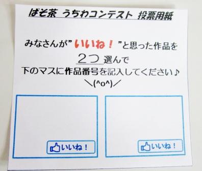 うちわコンテスト2014投票開催中_d0337981_15371235.jpg