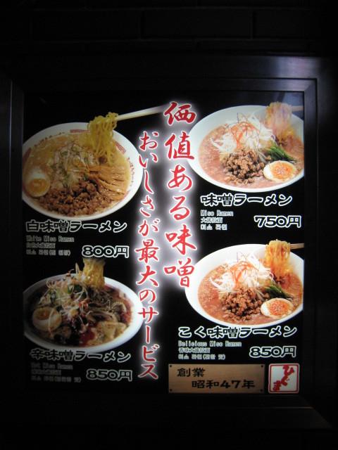 北海道の旅 その36 札幌ラーメン横町_e0021092_12524554.jpg