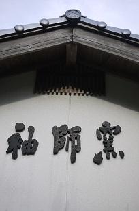 ③工房へ2=島根県・袖師窯さん_f0226293_8473086.jpg