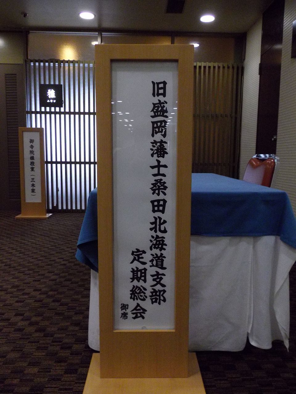 全学大停電と旧盛岡藩士桑田の会北海道支部総会_c0025115_22130080.jpg
