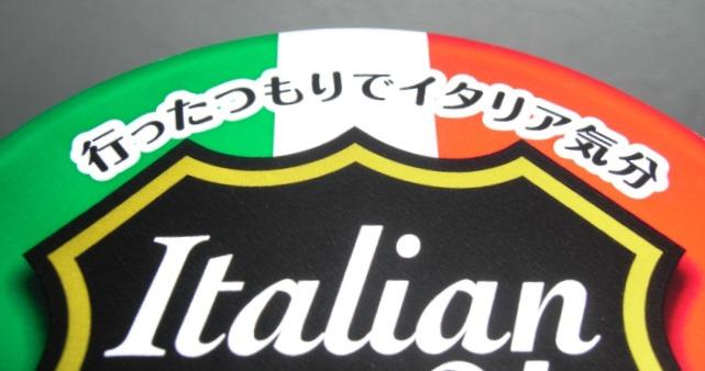 イタリアンヌードル マルゲリータ味 2015~行ったつもりで!_b0081121_8142659.jpg