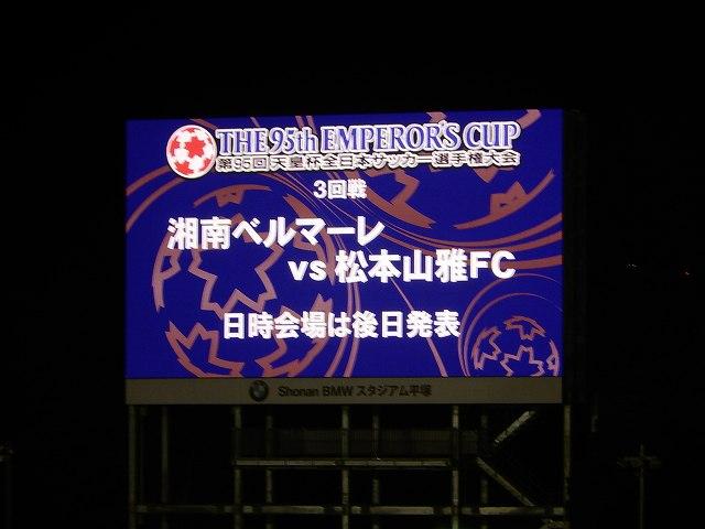 湘南vs桐蔭横浜大学@ShonannBMWスタジアム平塚(参戦)_b0000829_6414135.jpg