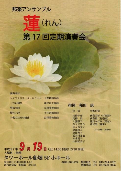 邦楽アンサンブル「蓮」第17回定期演奏会【2015年9月19日】=終了=_c0366731_08532442.jpg