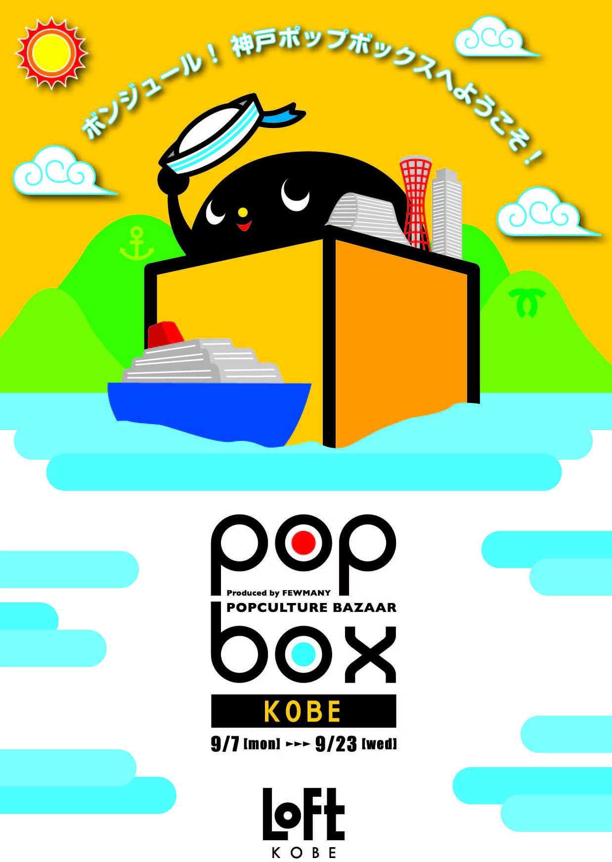 神戸ロフトPOPBOX開催のお知らせ!_f0010033_19104459.jpg
