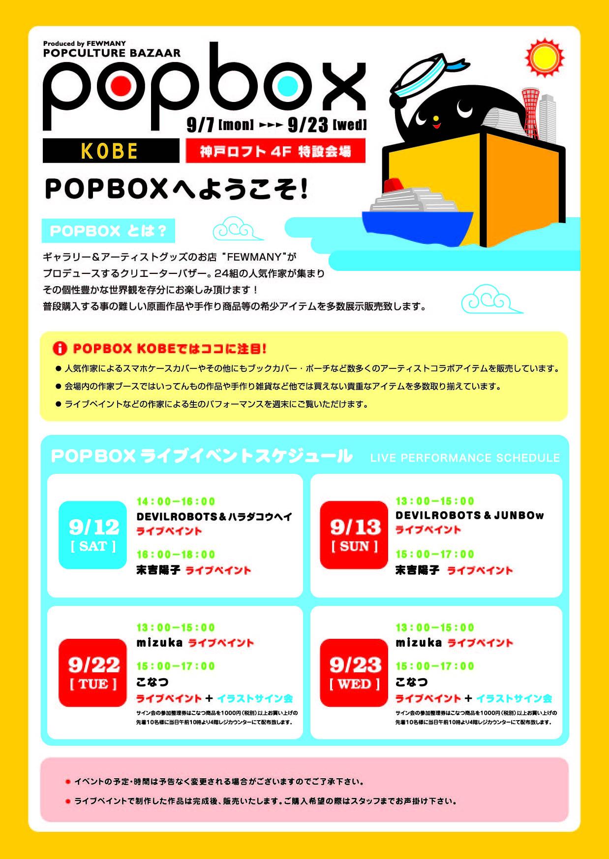 神戸ロフトPOPBOX開催のお知らせ!_f0010033_1995876.jpg