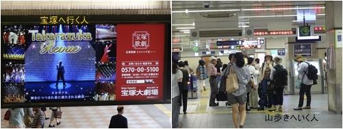 宝塚&オフ会&映画_a0084343_20403221.jpg