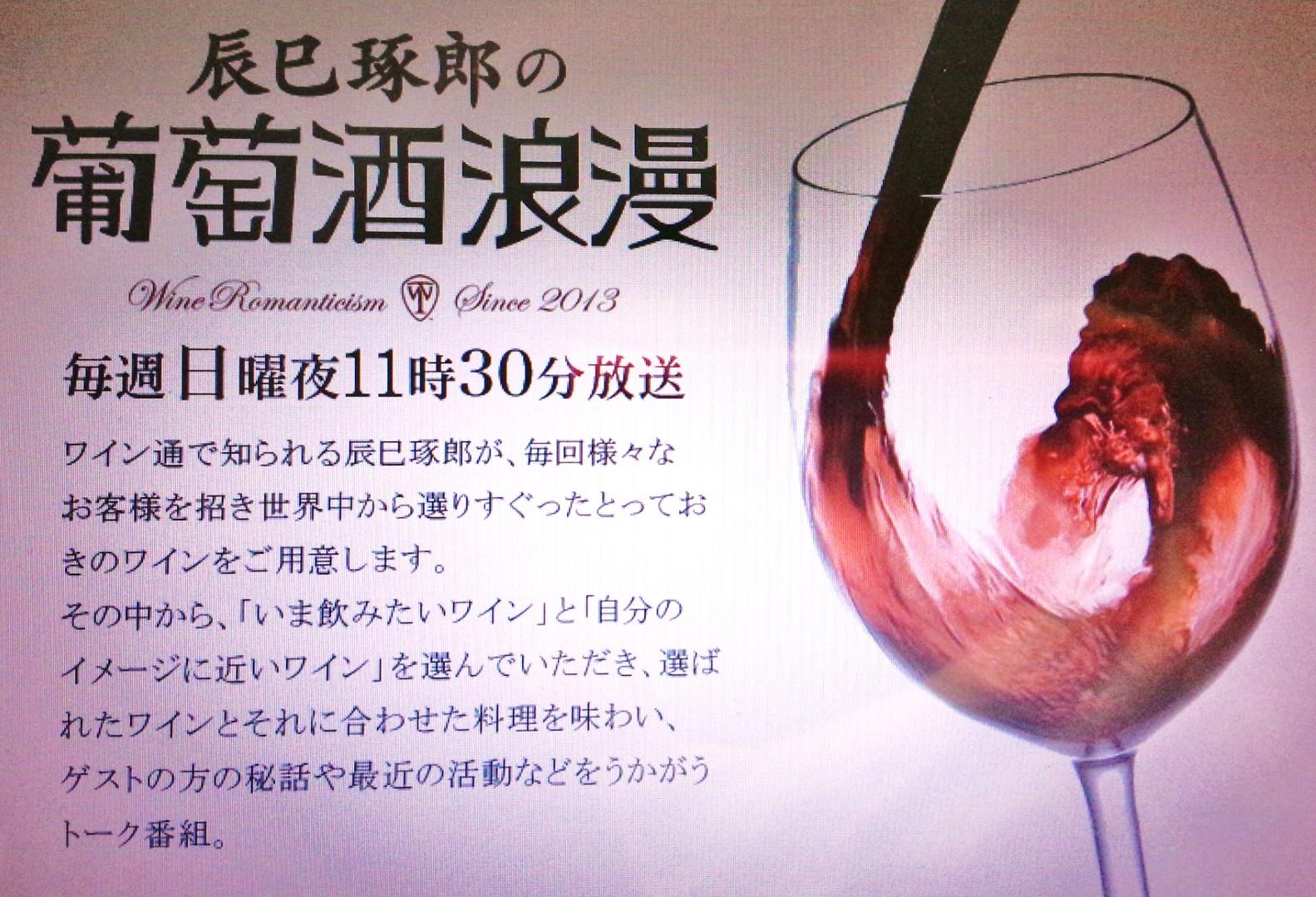 BSジャパン「辰巳琢郎の葡萄酒浪漫」、9月6日放送予定_b0145846_15334865.jpg
