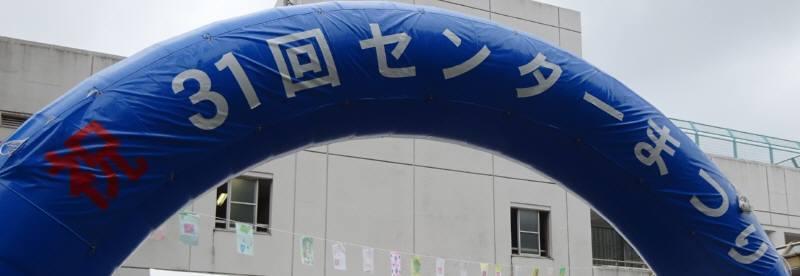 第31回障害者福祉センターまつり_f0059673_18423731.jpg
