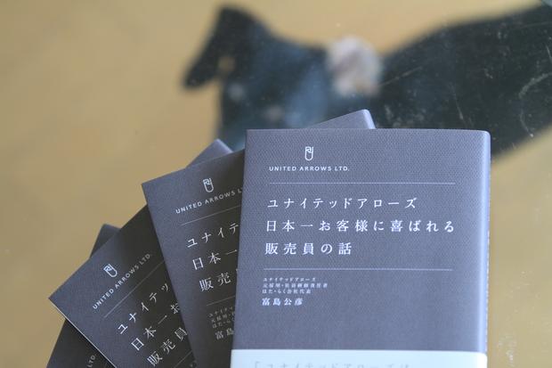 ユナイテッドアローズ日本一お客様に喜ばれる販売員の話_f0347877_21185138.jpg