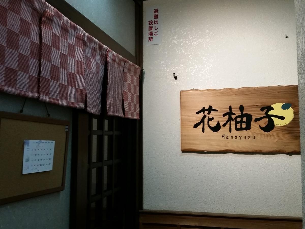 佐渡を歩く(3)佐渡の地酒を満喫@花柚子[新潟]_c0013687_17143717.jpg