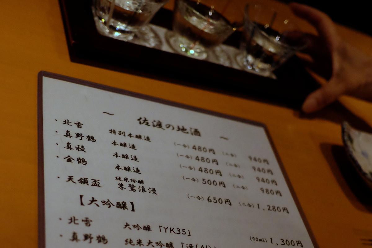佐渡を歩く(3)佐渡の地酒を満喫@花柚子[新潟]_c0013687_17145112.jpg