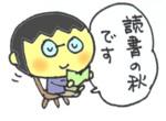 読書ブーム_f0326895_2271876.jpg