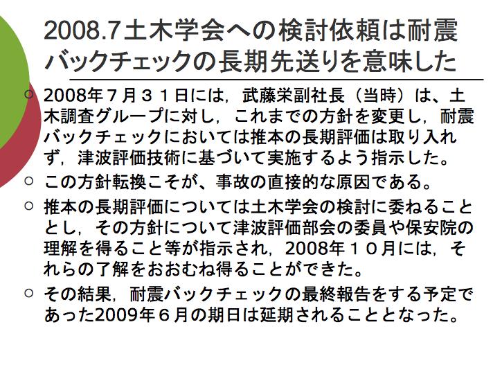 福島原発事故裁判の支援体制づくりへー告訴団集会_e0068696_19563554.png