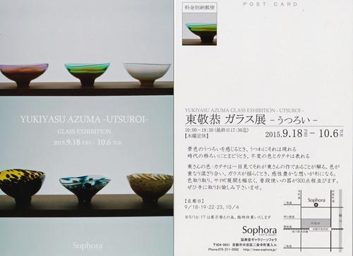 京都 「sophora」での個展-うつろい-_c0212902_13482144.jpg
