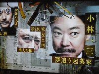 NHK土曜ドラマ「経世済民の男」小林一三_c0133422_150318.jpg