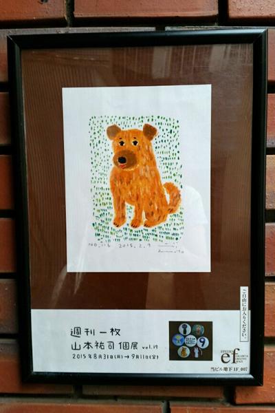 山本祐司さんの個展『週刊一枚』展に行ってきました!_f0357923_175780.jpg