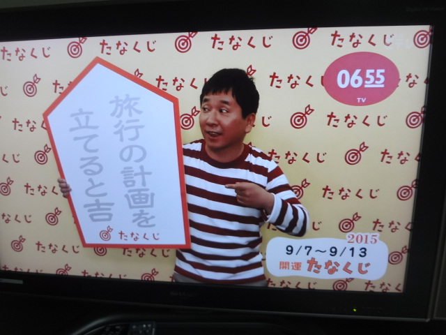 たなくじ_f0148927_2253680.jpg